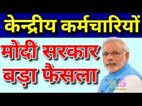 Central Government Employees Latest News Today  2019 | Fitment Factor, Salary Hike, Leave Rule
