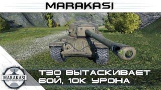Т30 вытаскивает бой, 10к урона World of Tanks