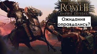 Total War Rome 2: Empire Divided что нового в старом?