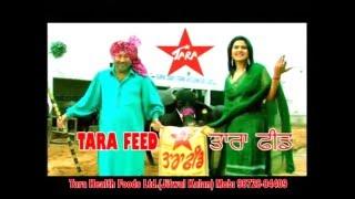 Tara feeds advertisement punjabi