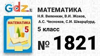 № 1821- Математика 5 класс Виленкин