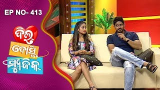 Dil Dosti Music Ep 413 | Arindam, Elina | Ishq Puni Thare - New Odia Movie 2018 | Celeb Chat Show