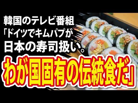 2021/06/10 韓国のテレビ番組「ドイツでキムパプが日本の寿司扱いになっている。わが国固有の伝統食だ」