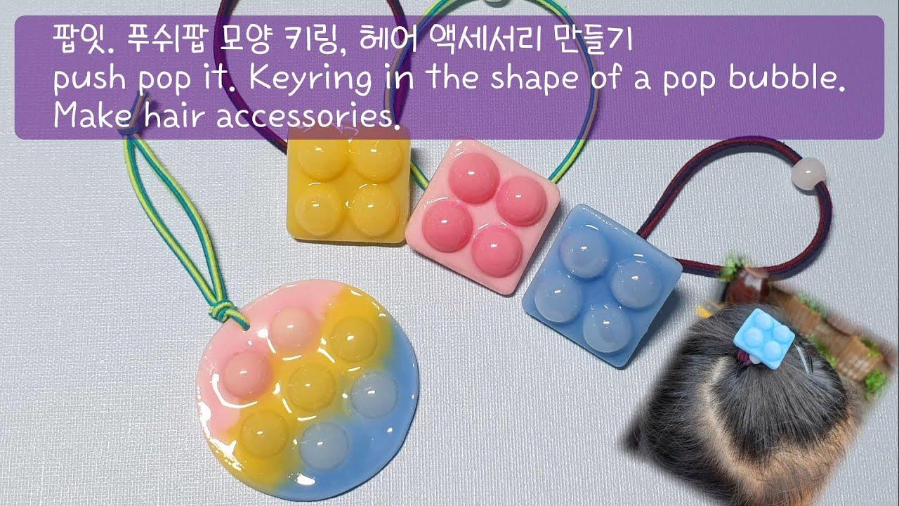 UV레진 - 팝잇, 푸쉬팝 모양 키링, 머리방울 만들기 UV resin - push pop it shape (Keyring, hair accessories)