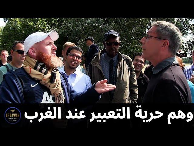 حمزة يحرج زائر أمام زوجته ويفضح كذبة حرية التعبير عند الغرب