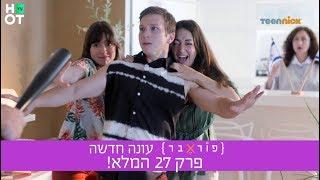 פוראבר 2 - פרק 27 המלא!