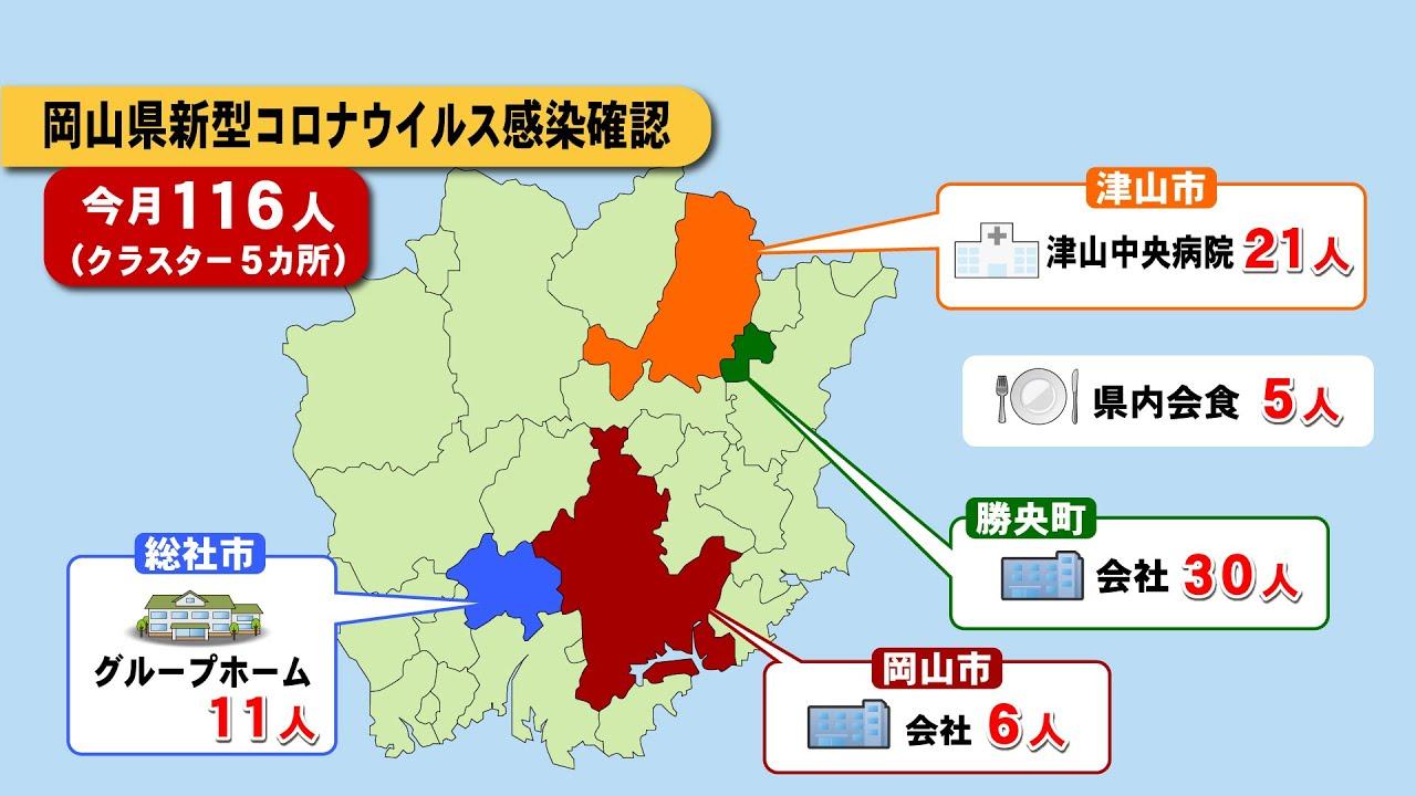 岡山 県 コロナ 最新 新型コロナウイルス感染症について -...