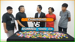 CHAISORO vs DOMINO 1000 อัน