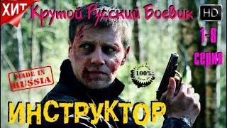 Боевик с Криминалом Инструктор 8 серий Подряд Смотри не Отрываясь Русское Кино 2017 HD