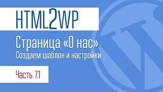HTML2WP. Серия #7.1. Начинаем делать страницу