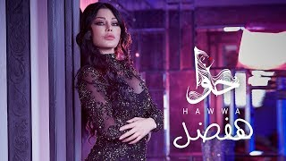 Haifa Wehbe - Hafdal (Official Lyric Video) | هيفاء وهبي - هفضل