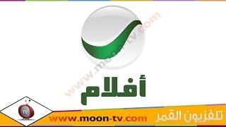 تردد قناة روتانا افلام اتش دي Rotana Aflam HD على القمرعرب سات ( بدر)