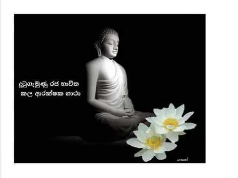 Arakshaka gatha දුටුගැමුණු රජ භාවිත කල ආරක්ෂක ගාථා