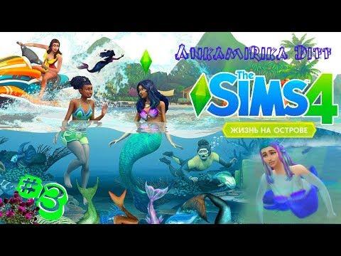 LP The Sims 4 Жизнь на острове - Как быстро стать русалкой?