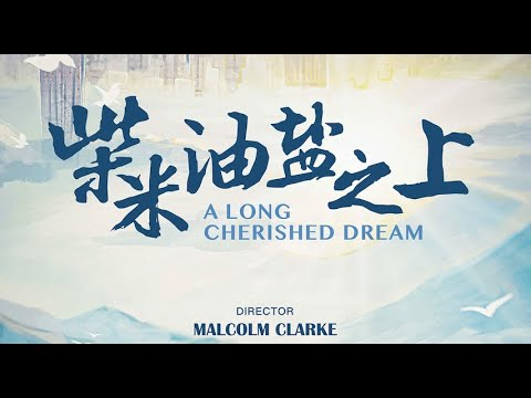 China Review Studio presents Academy Award-winning Director Malcolm Clarke's New Docuseries A Long Cherished Dream with A Hollywood-style Narrative