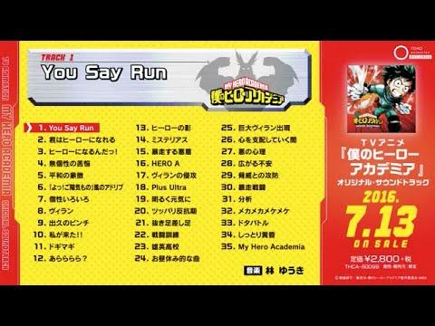 TVアニメ『僕のヒーローアカデミア』オリジナル・サウンドトラック試聴動画
