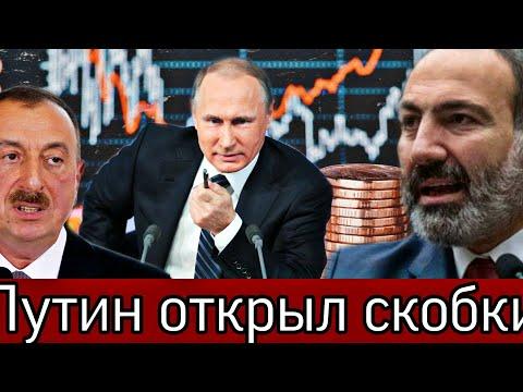 СРОЧНО! Решение Путина, Армения может ослабить  Экономику Азербайджана