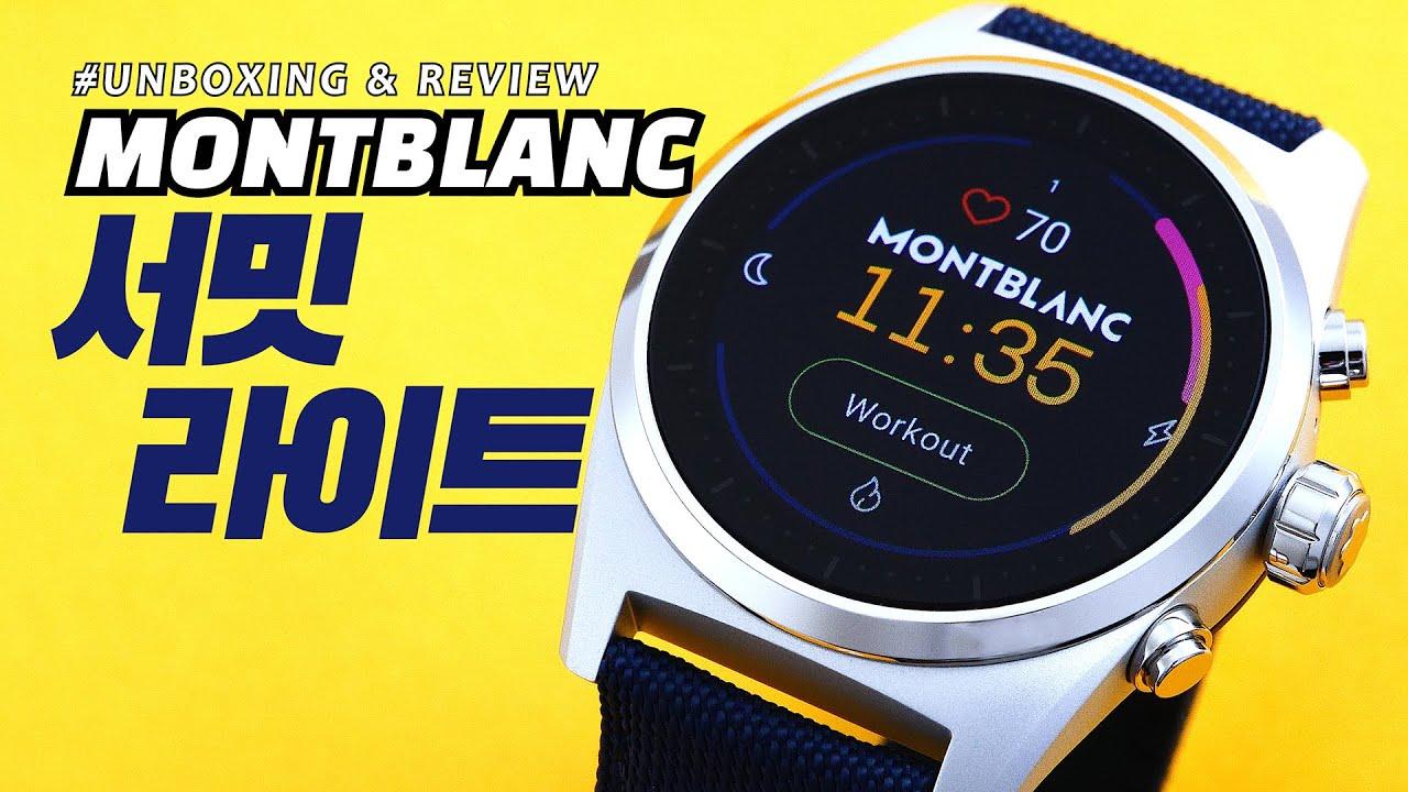 [시계 언박싱 & 리뷰] 몽블랑 서밋 라이트(Montblanc Summit Lite)