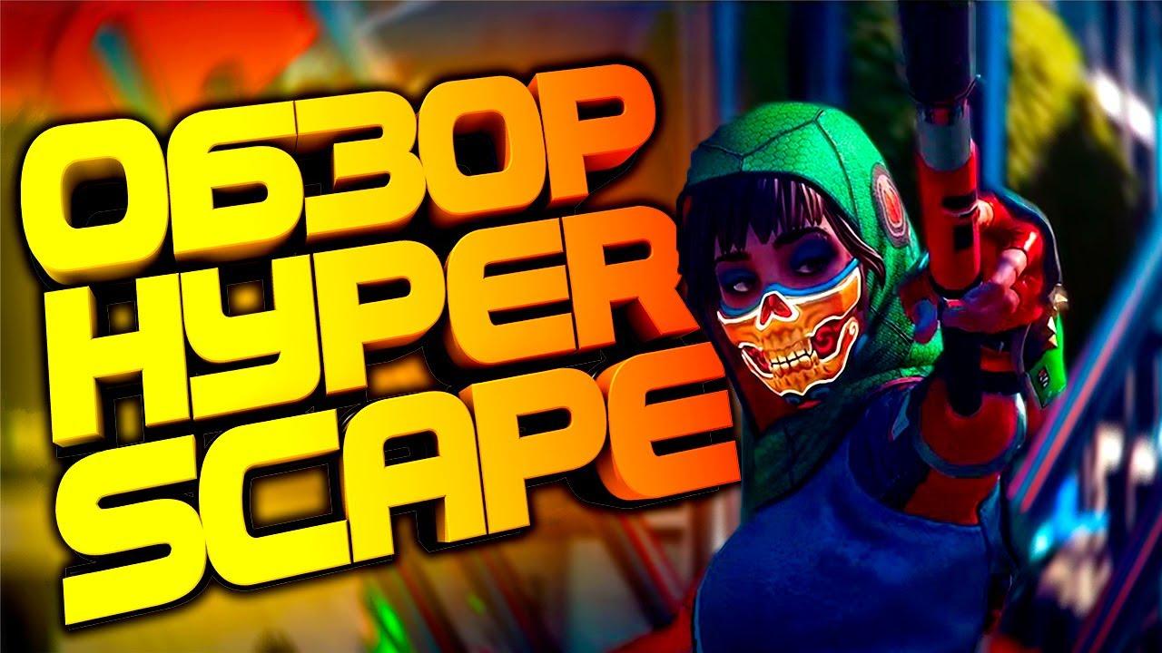 Стоит ли играть в HYPER SCAPE? Королевская битва в стиле cyberpunk от создателей Far Cry Primal.