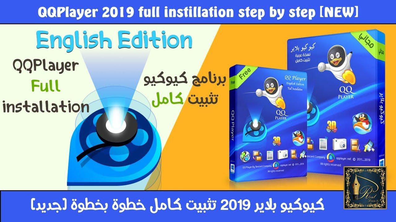 برنامج مجانى Qqplayer V433891 English Arabic