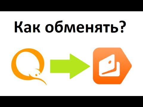 Как обменять Qiwi на Яндекс. Деньги (Обмен Киви на Yandex Money)