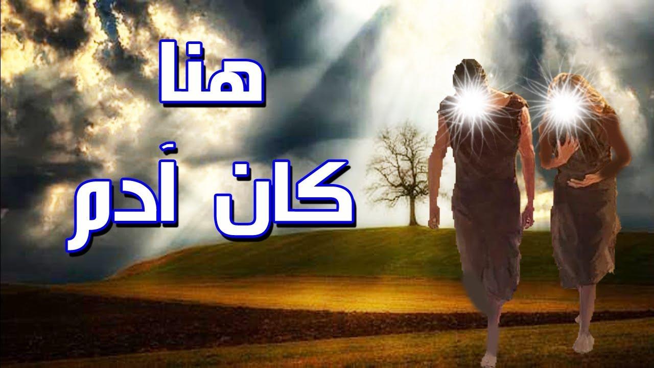 لم يهبط آدم من السماء إلي الأرض فأين ذهب بعد خروجه من الجنة ؟!