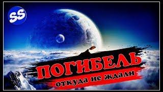 Конец света 2018 - ОТКУДА НЕ ЖДАЛИ!! / Апокалипсис сегодня