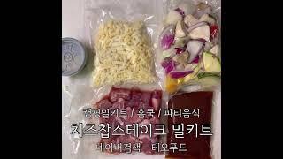 [손큰박주부] 파티음식 홈파티 치즈 찹스테이크 밀키트 …