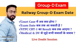 Railway Group-D Exam Date/Dv & Medical/Court Case/NTPC Result/NTPC CBT-2/Group-D Exam/Live Session