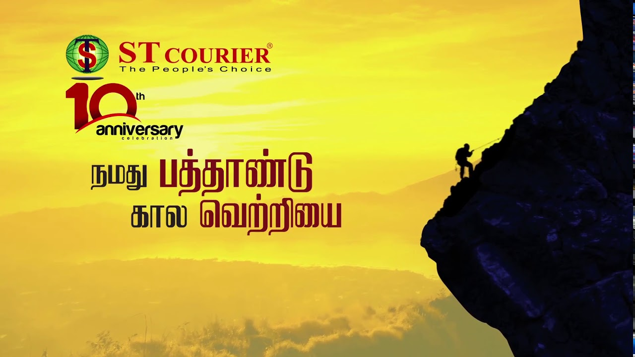 St Courier 10th Anniversary Success Ad Tamil Youtube