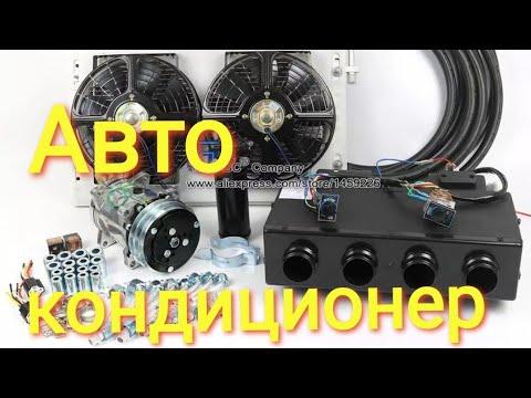 Электрический кондиционер | Air Conditioner For Electric Car
