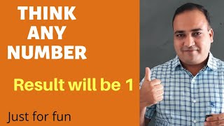 Think any number result will be 1 ||Maths Funny Trick || By Maths Planet
