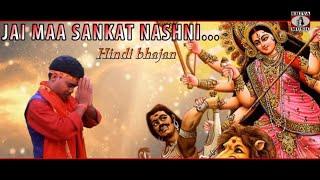 #latest #hindi #bhajansong 2019 -jai maa sankat nashni | singer - ms manish hindi bhakti song #hindisong#hindivideo#hindivideosong#hindibhaktisong#2...