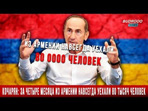 Роберт Кочарян: За четыре месяца из Армении навсегда уехали 80 тысяч человек