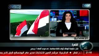 القاهرة والناس   فتح: حكومة الوفاق تتولى كافة مهامها .. فى موعد أقصاه 1 ديسمبر