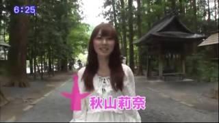 秋山莉奈のゆめぐり旅じかん!! 秋山莉奈 検索動画 25
