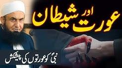 Shaitan aur Aurat - Molana Tariq Jameel Latest Bayan 17 September 2021