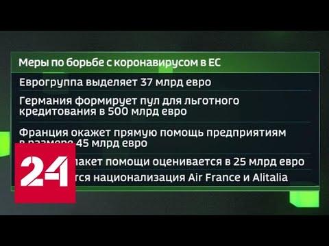 """В борьбе с коронавирусом мировые ЦБ уже используют """"финансовые гранатометы"""" - Россия 24"""