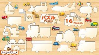 【乗り物パズル】はたらくくるま・飛行機・汽車など16種類の楽しいのりものパズルであそぼう!知育【赤ちゃんが喜ぶ動画】Vehicles Puzzle animation for kids