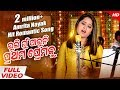 Amrita Nayak | Bhuli Mun Paruni Mora | Sad Song | Sidharth TV | Sidharth Music