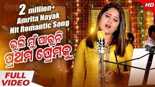 Amrita Nayak   Bhuli Mun Paruni Mora   Sad Song   Sidharth Music