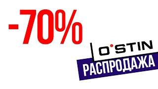 Распродажа в O'stin. скидки до -70%!
