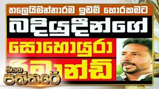 Siyatha Paththare | 24.01.2020 | @Siyatha TV