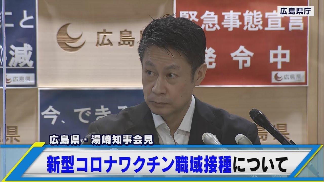 618広島県の職域接種について湯崎知事会見