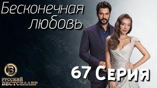 Бесконечная Любовь (Kara Sevda) 67 Серия. Дубляж HD1080