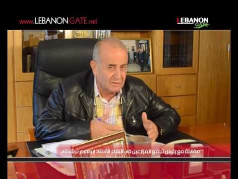 Interview With the President of the Beqaa Farmers Association Mr  Ibrahim Tarshishi ss