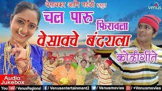 Superhit Koligeete | Chal Paru | चल पारु फिरावला | Vesavkar & Mandali | Jukebox | Marathi Songs