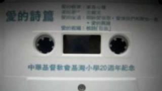 Publication Date: 2012-01-11 | Video Title: 愛的詩篇 - 中華基督教會基灣小學20週年紀念 (1)
