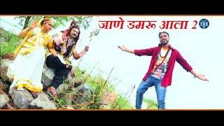JAANE DAMRU AALA 2 | Pardeep Haryanvi | Sompal Kashyap, Kajal Tyagi | New Bhole Haryanvi Songs 2018