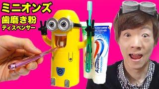 口から歯磨き粉が出てくるミニオンズ歯磨き粉ディスペンサー!